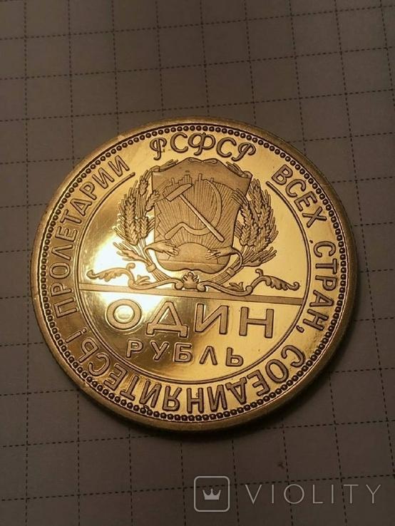 РСФСР 1923 Один рубль неутвержденный вариант копия, фото №2