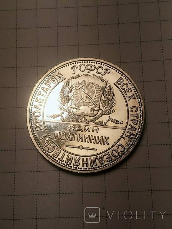 РСФСР 1923 Полтинник не утвержденый вариант копия, фото №2