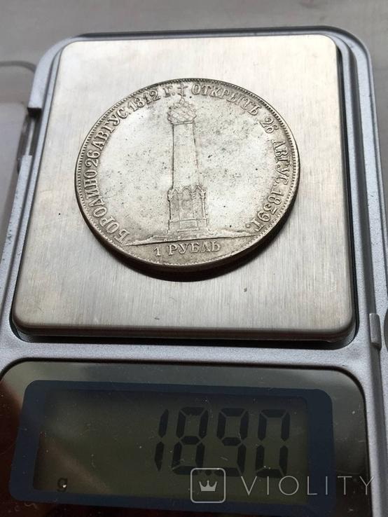 1 рубль Бородинскиий копия, фото №3