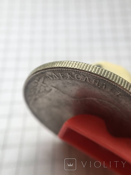 1 рубль Бородинскиий копия, фото №5
