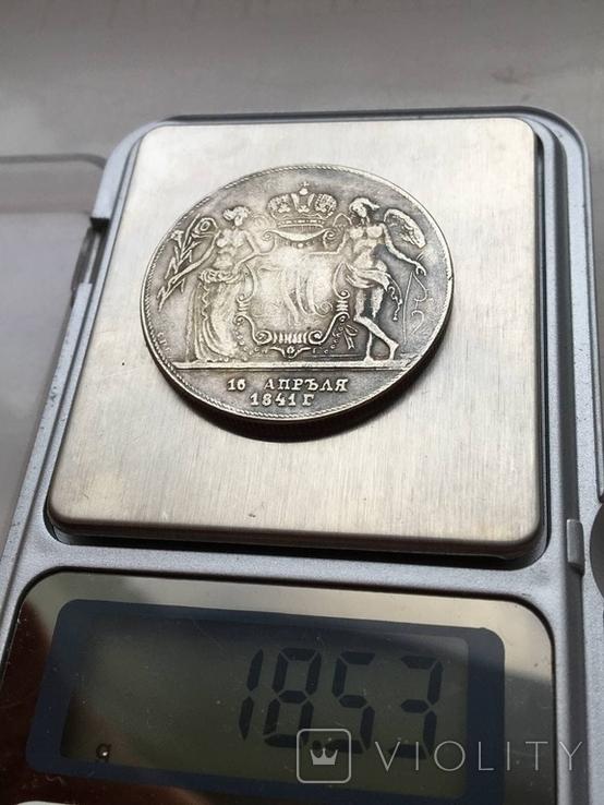 """1 рубль """"бракосочетание"""" 1841 копия, фото №2"""