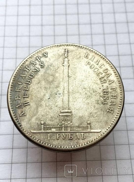 1 рубль 1834 копия, фото №4