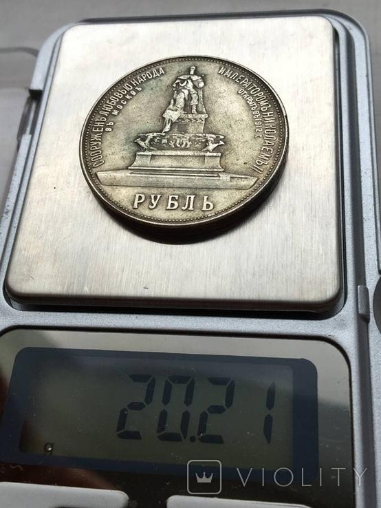 1 рубль 1894 памятник Александру копия, фото №2