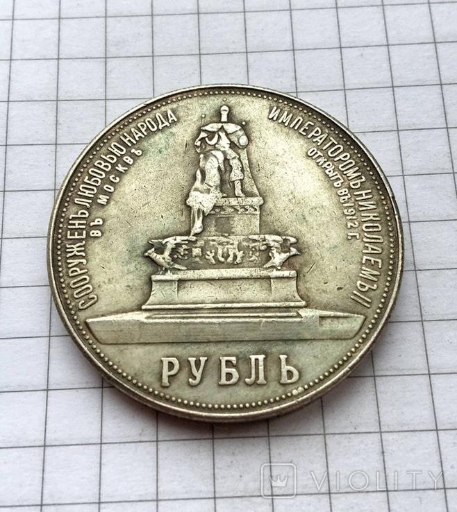 1 рубль 1894 памятник Александру копия, фото №3