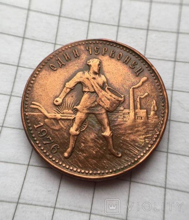 1 червонец 1976 года (пробный оттиск в бронзе) Копия, фото №2
