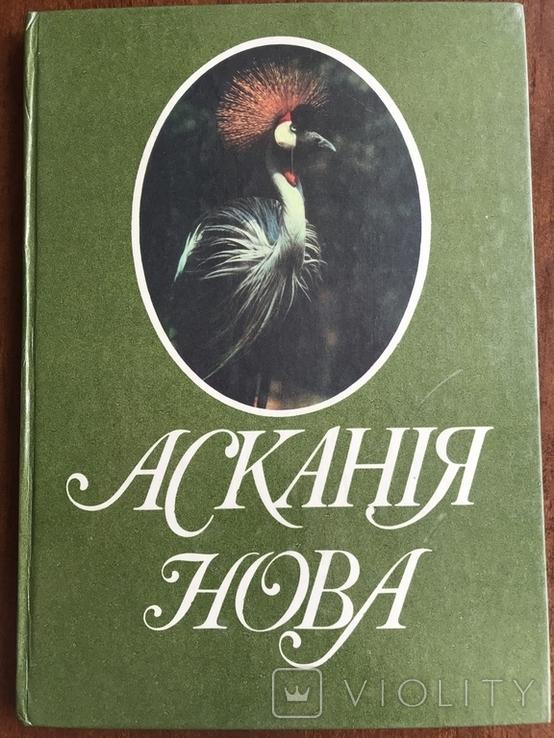1986 Киев Херсон Аскания-Нова, фото №2