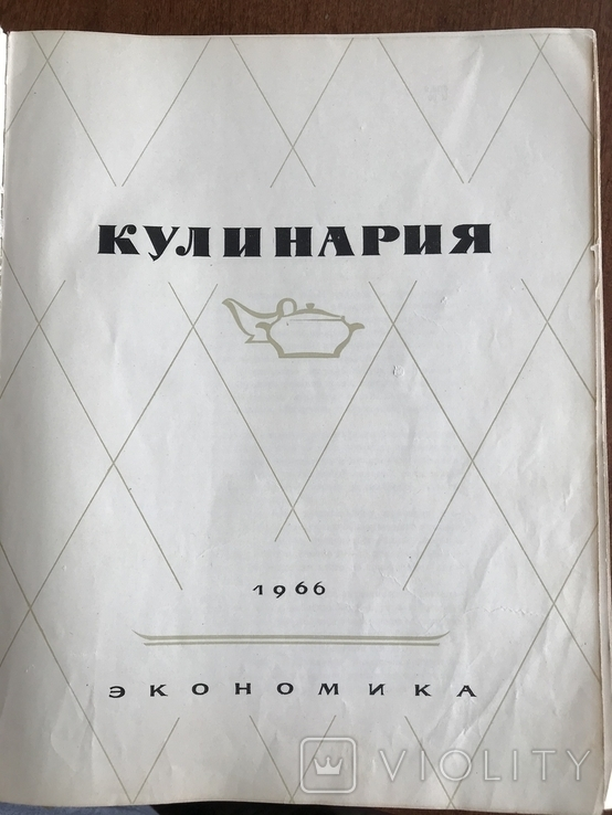 1966 Кулинария Рецепты, фото №3