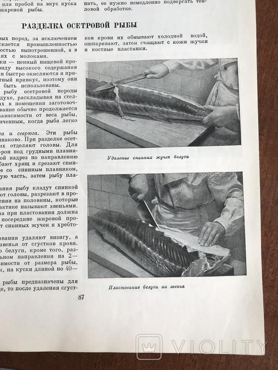 1966 Кулинария Рецепты, фото №8