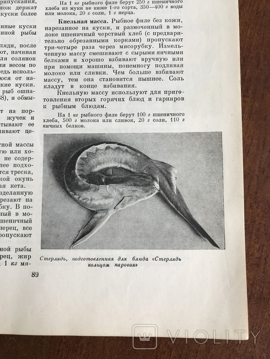 1966 Кулинария Рецепты, фото №9