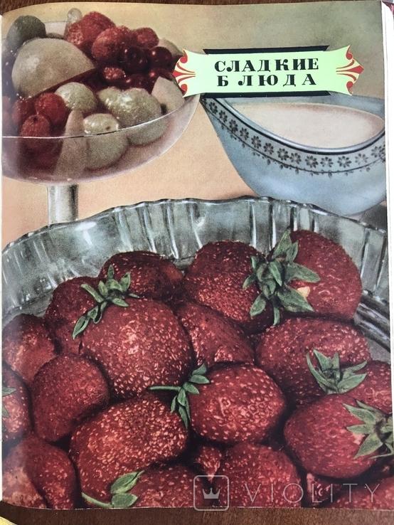 1966 Кулинария Рецепты, фото №12