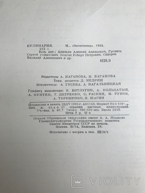 1966 Кулинария Рецепты, фото №13
