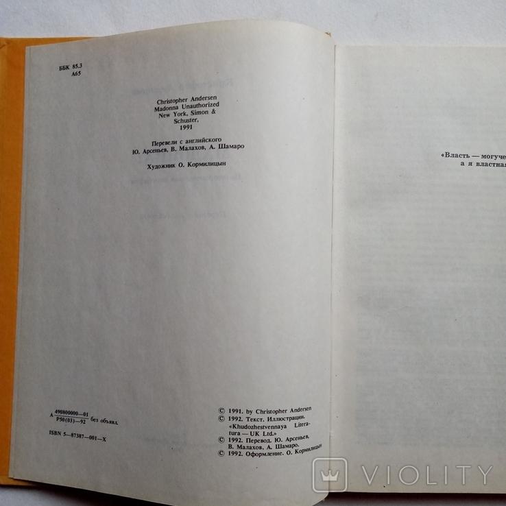 1992 Мадонна. Неавторизованная биография. Андерсен Христофер, фото №5