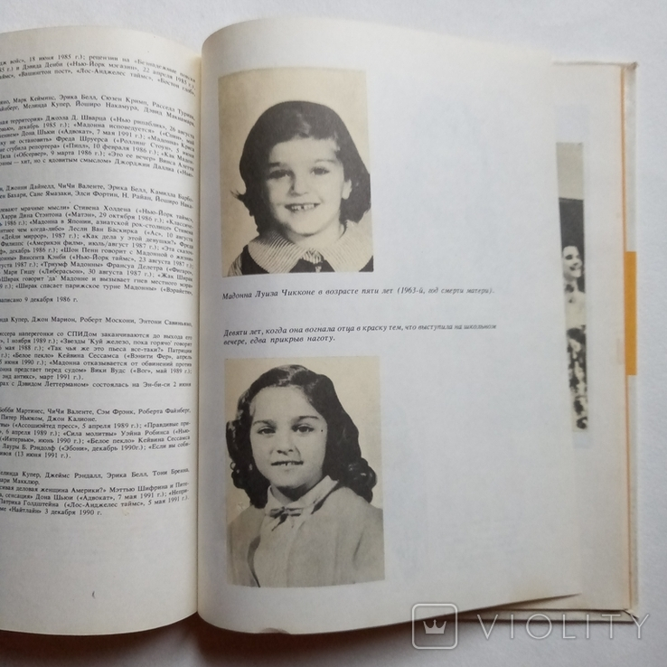 1992 Мадонна. Неавторизованная биография. Андерсен Христофер, фото №6