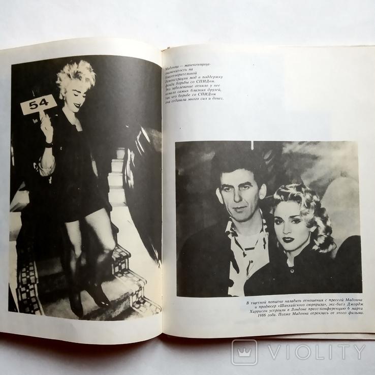1992 Мадонна. Неавторизованная биография. Андерсен Христофер, фото №8