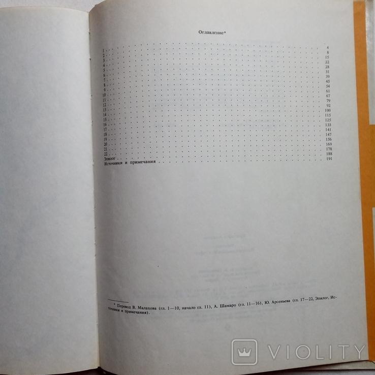 1992 Мадонна. Неавторизованная биография. Андерсен Христофер, фото №10