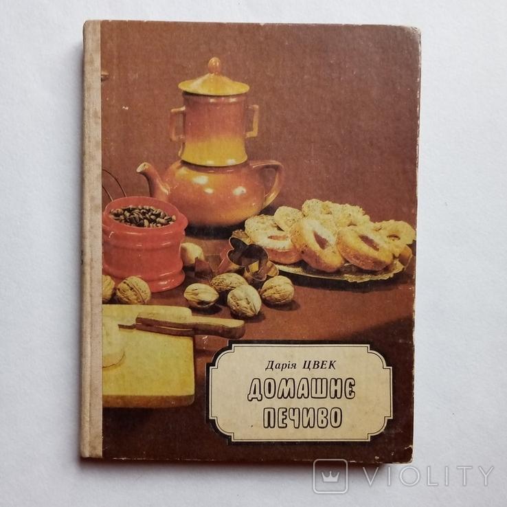 1989 Домашнє печиво. Дарія Цвек, фото №2
