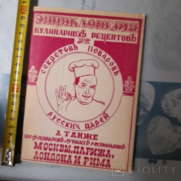 КУлинария русских царей, фото №2