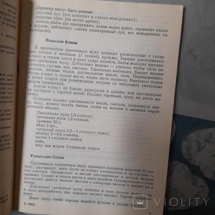 КУлинария русских царей, фото №3