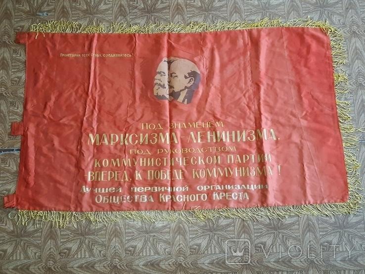Большое знамя 141х82 см, фото №2