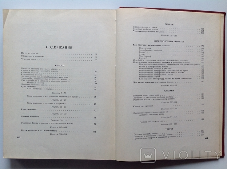 1962 Молочная пища., фото №6