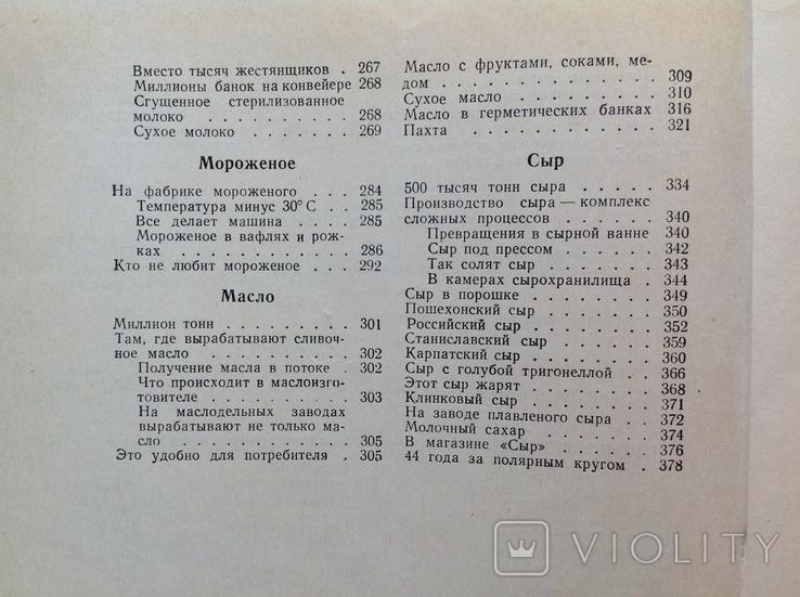 1962 Молочная пища., фото №8