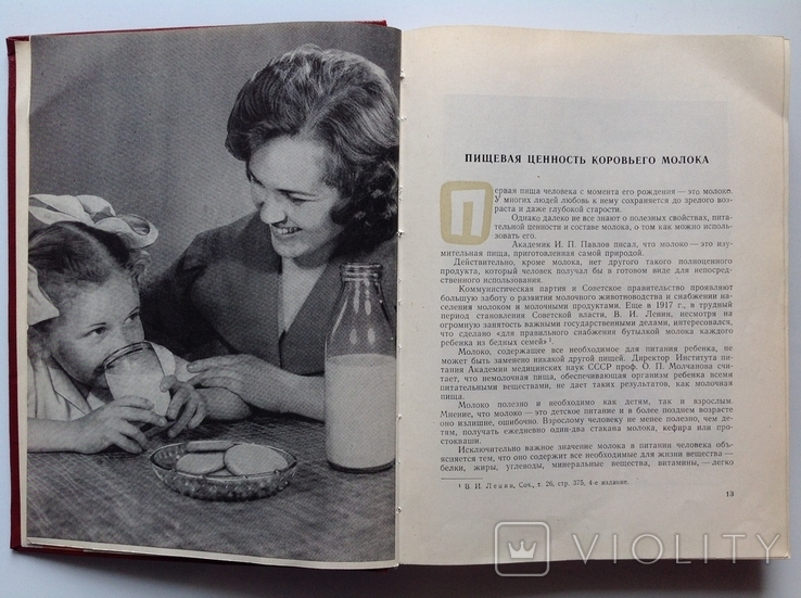 1962 Молочная пища., фото №9