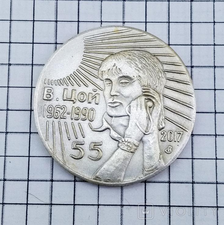 """Виктор Цой. Кино (1962 - 1990). Монета. Жетон. """"Если есть шаг - должен быть след"""", фото №2"""
