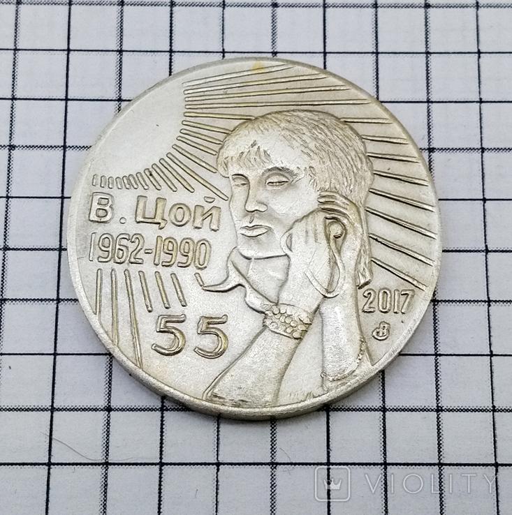 """Виктор Цой. Кино (1962 - 1990). Монета. Жетон. """"Если есть шаг - должен быть след"""", фото №10"""
