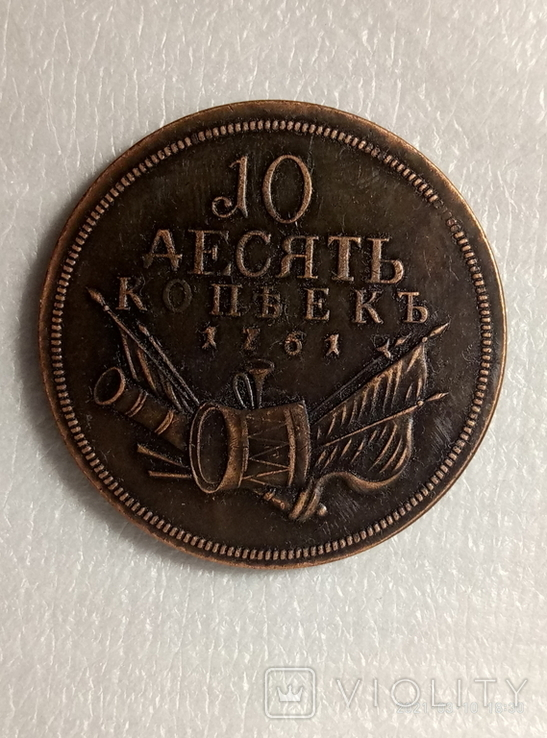 10 копеек 1761 год z230копия, фото №2