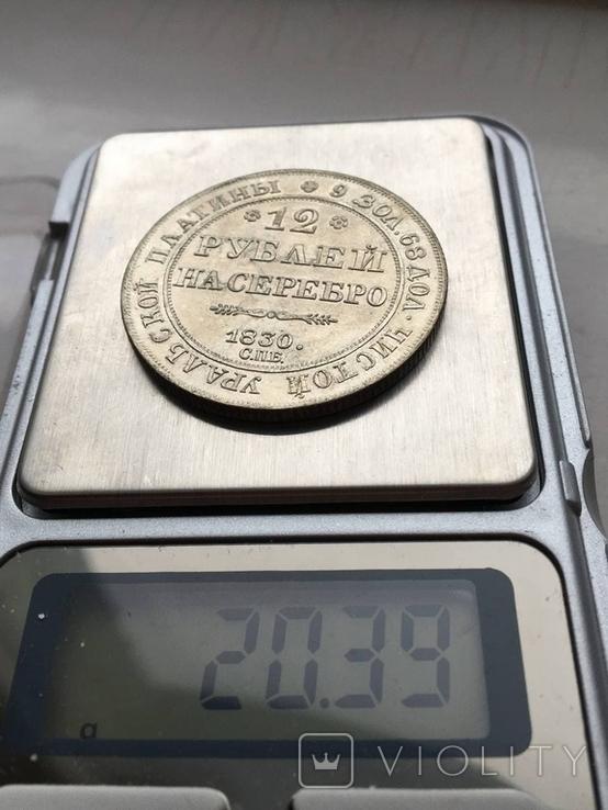 12 рублей на серебро 1830 копия, фото №2