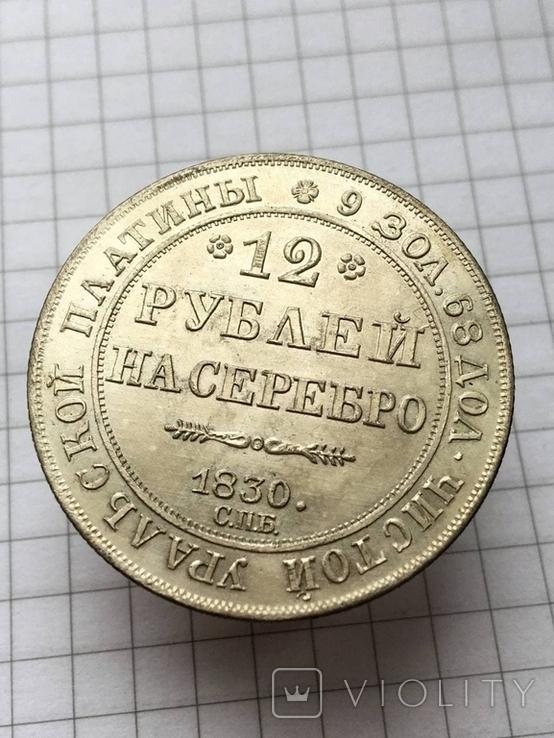 12 рублей на серебро 1830 копия, фото №3