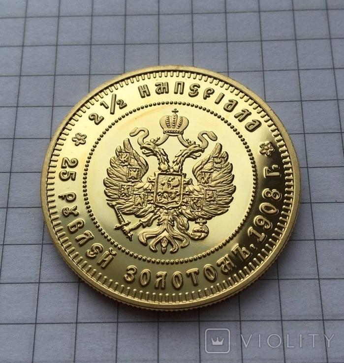 25 рублей 1908 в память сорокалетия императора Николая копия, фото №2