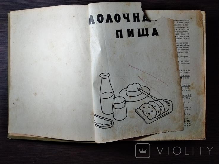 Молочная пища, фото №3