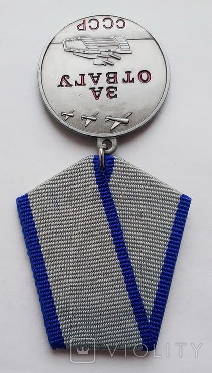 Медаль За Отвагу. Копия, фото №3