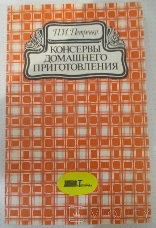 Консервы домашнего приготовления. Петренко, фото №2