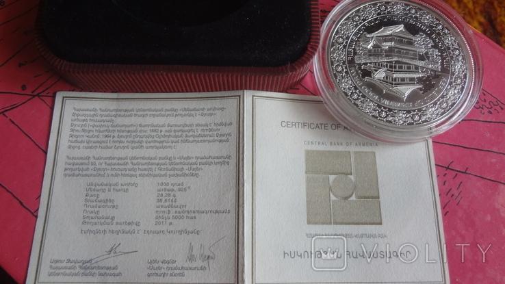 1000 драм 2011 Армения Дзюдо Сертификат тираж 5000 Цветная серебро, фото №7