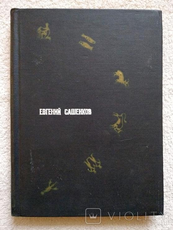 Е. Сашенков - Почтовые сувениры космической эры. М., Связь 1969 г., фото №2