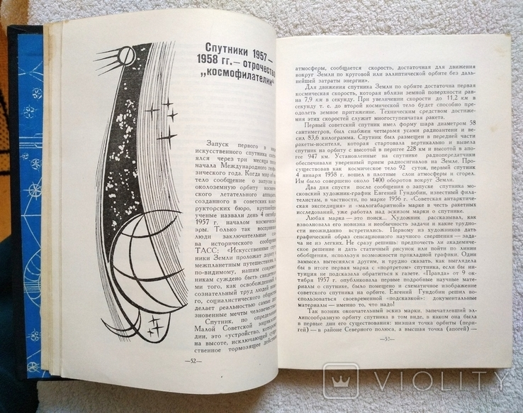 Е. Сашенков - Почтовые сувениры космической эры. М., Связь 1969 г., фото №7
