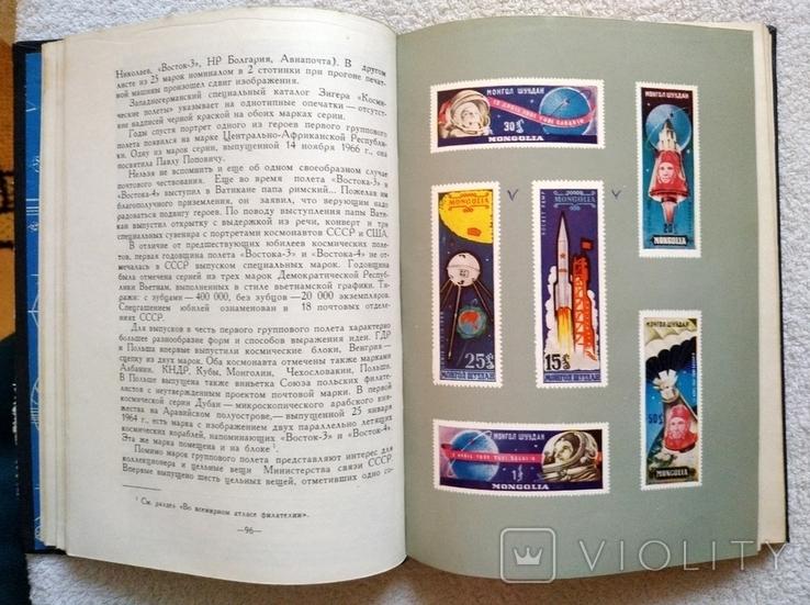 Е. Сашенков - Почтовые сувениры космической эры. М., Связь 1969 г., фото №8