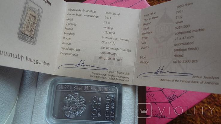 1000 драм 2011 Армения Хачкар Православная Армения тираж 2500 серебро, фото №4