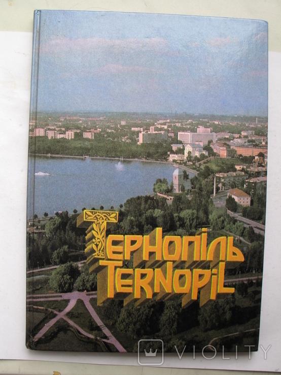 """""""Тернопiль"""" фотоальбом, 1996 год, фото №2"""