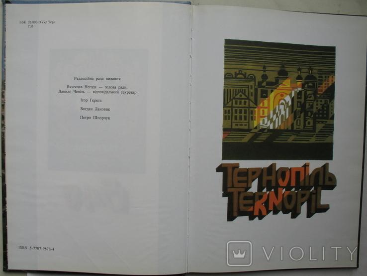 """""""Тернопiль"""" фотоальбом, 1996 год, фото №3"""