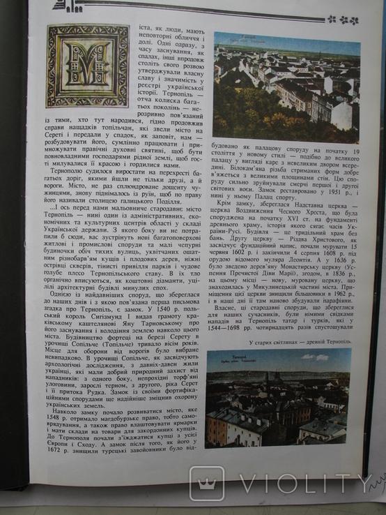 """""""Тернопiль"""" фотоальбом, 1996 год, фото №4"""
