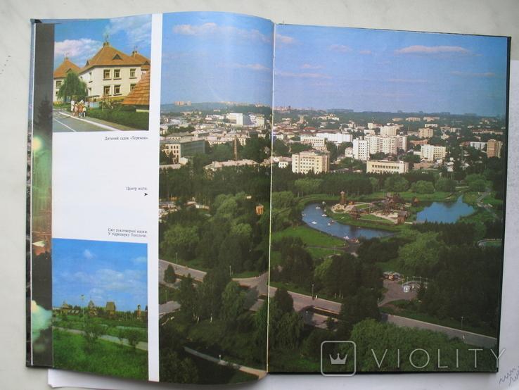 """""""Тернопiль"""" фотоальбом, 1996 год, фото №6"""