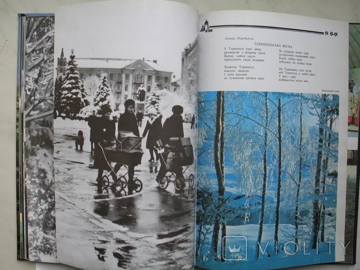 """""""Тернопiль"""" фотоальбом, 1996 год, фото №9"""