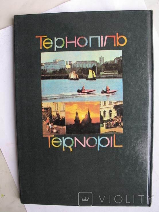 """""""Тернопiль"""" фотоальбом, 1996 год, фото №13"""
