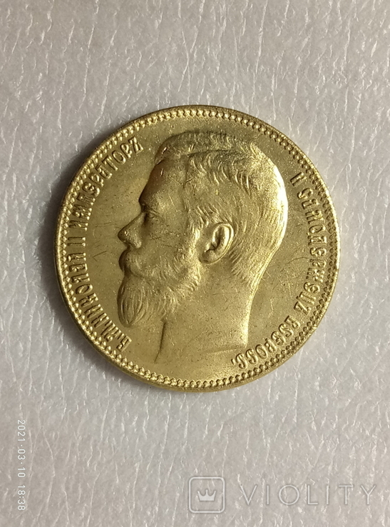 25 рублей 1908 год z234копия, фото №3