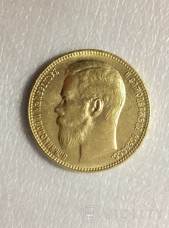 25 рублей 1896 год z235копия, фото №3