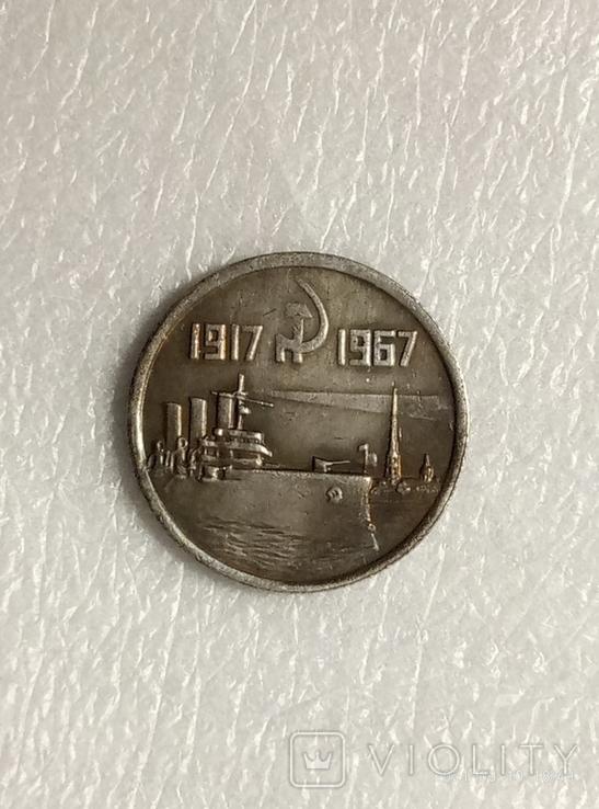 15 копеек 1967 год z245копия, фото №2