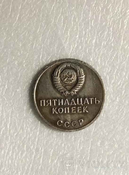 15 копеек 1967 год z245копия, фото №3